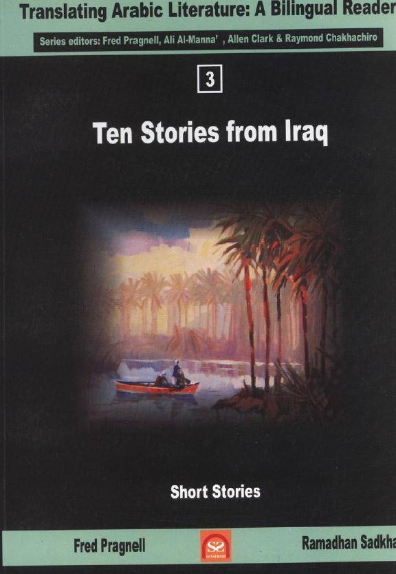 Ten Stories From Iraq - Arabic Textbook